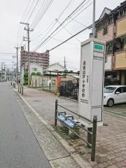 「長吉出戸小学校前」バス停留所