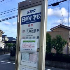 「日新小学校」バス停留所