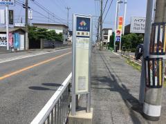 「我孫子」バス停留所