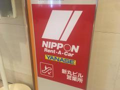 ニッポンレンタカー東京駅新丸ビル営業所