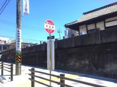 「中伝馬」バス停留所