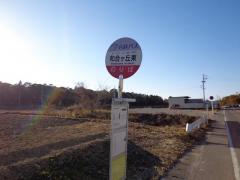 「和合ケ丘東」バス停留所