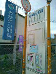「府中南公民館」バス停留所
