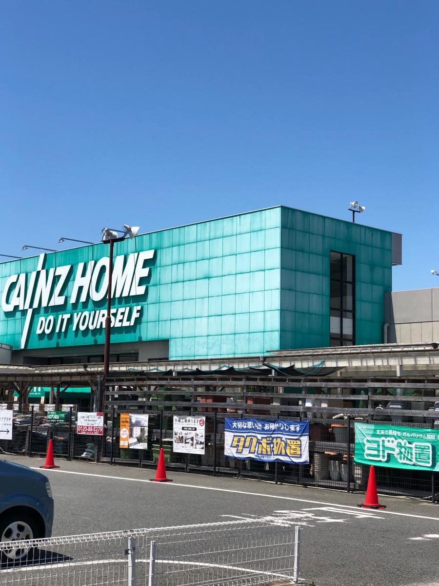 小名浜 カインズ ホーム