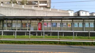 美咲が丘駅