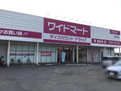 ワイドマート ドラッグ&フード森町店