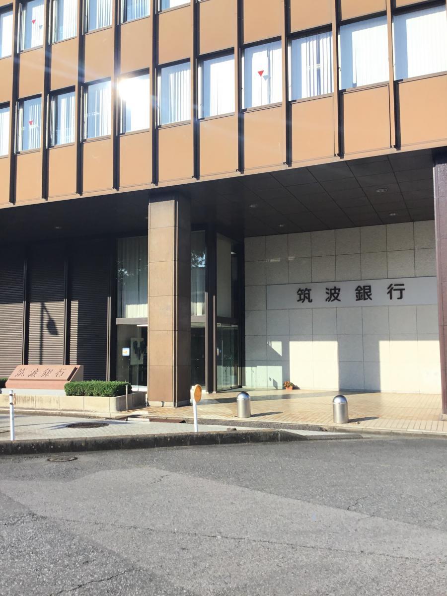 筑波 銀行