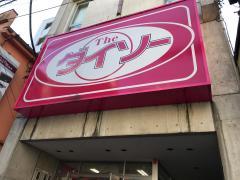 ザ・ダイソー 浦和店