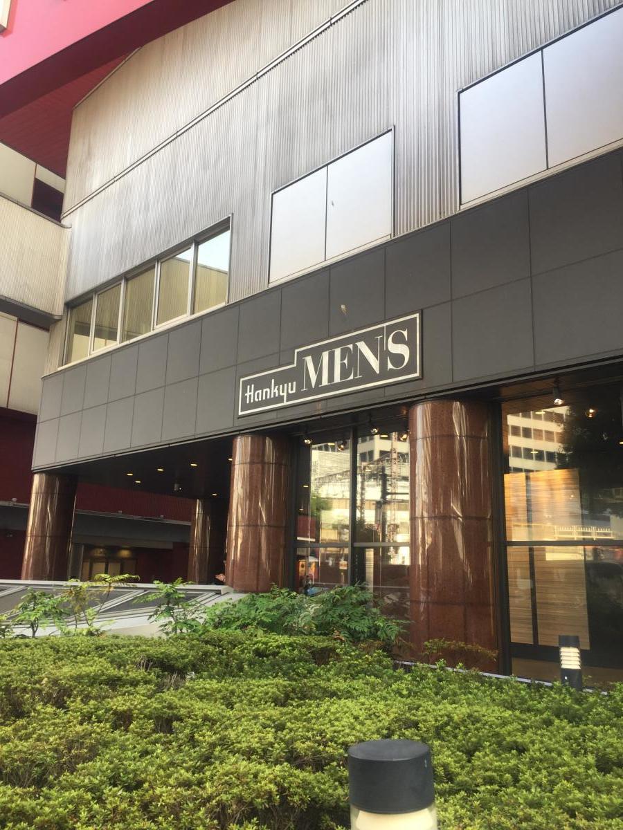 阪急百貨店メンズ館大阪市