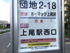 「西上尾第一団地2-18」バス停留所