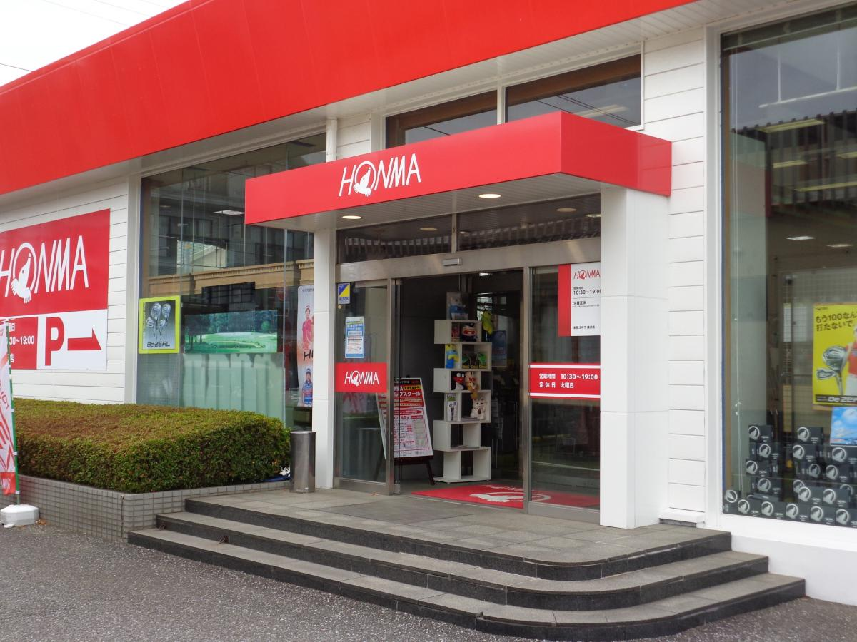3f4121f0ad3b9 本間ゴルフ藤沢店(藤沢市湘南台)【ホームメイト・リサーチ ...