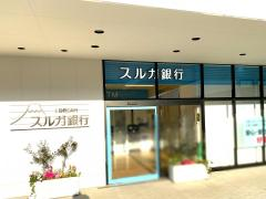 スルガ銀行横浜弥生台支店