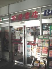 明屋書店 FC川南店