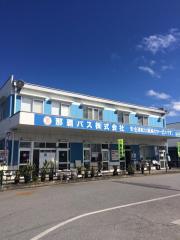 「新川営業所」バス停留所