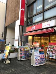 JTB鎌倉駅前店