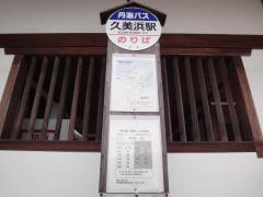 「久美浜駅」バス停留所