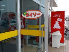 ザ・ダイソー 龍ヶ崎城南ショッピングセンター店