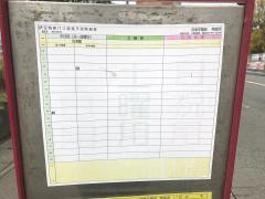 「沼津学園前」バス停留所