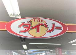 ザ・ダイソー 万代寝屋川西店