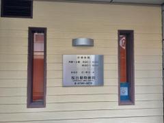 桜丘動物病院