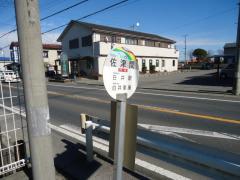 「佐津間」バス停留所