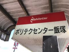 「ポリテクセンター飯塚」バス停留所