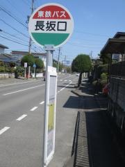 「長坂口」バス停留所