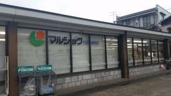 マルショク 竹田本町店