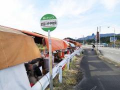 「武芸川中前」バス停留所