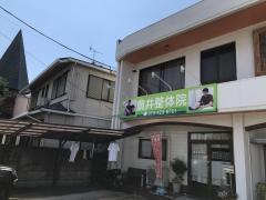 廣井接骨院
