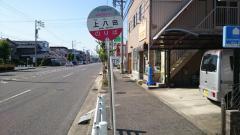 「上八田」バス停留所