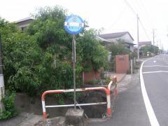 「北出」バス停留所