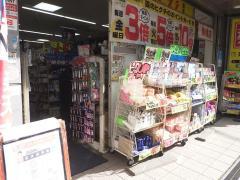 薬ヒグチ西中島店