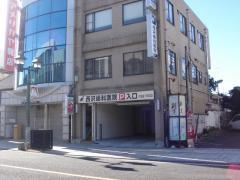 西沢歯科医院