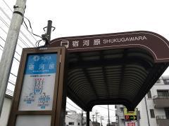 「宿河原」バス停留所