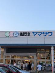 ヤマザワ寒河江西店