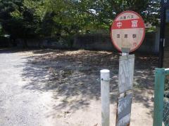 「中富」バス停留所