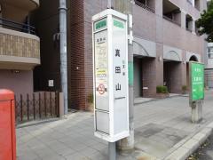 「真田山」バス停留所