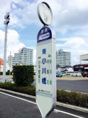 「東小川橋」バス停留所