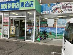 加賀谷書店東通店