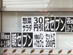 セブンイレブン 大阪喜連東2丁目店