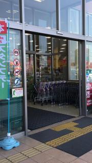 ハローズ江崎店