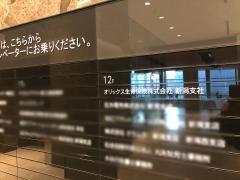 オリックス生命保険株式会社 新潟支社