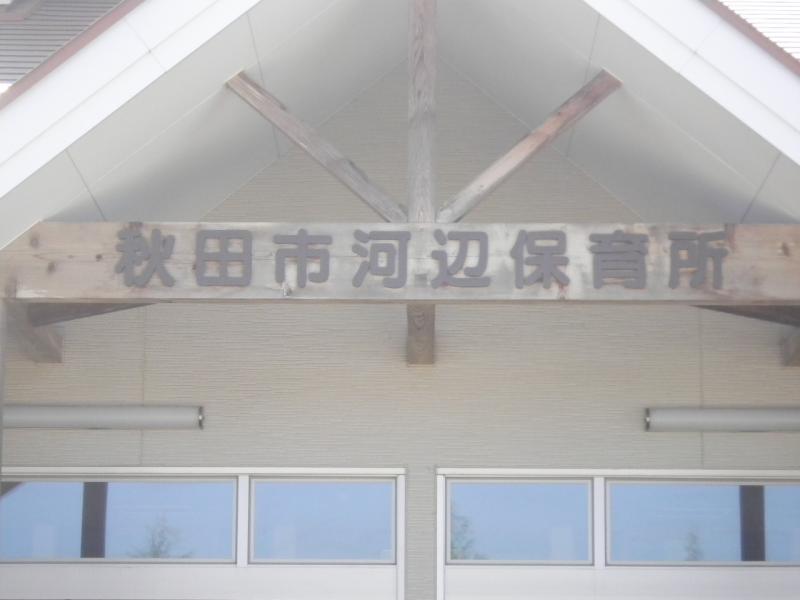 秋田市川辺中央保育所