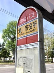 「滝川市役所」バス停留所