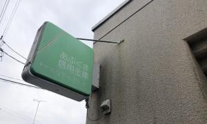 あぶくま信用金庫広野支店