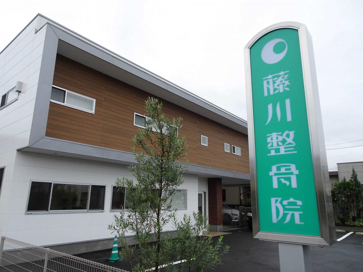 藤川 整骨 院 藤川鍼灸整骨院:埼玉県富士見市西みずほ台