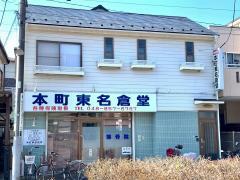 本町東名倉堂