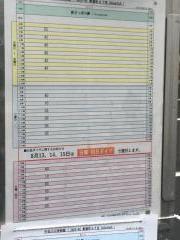 「青葉町9丁目」バス停留所