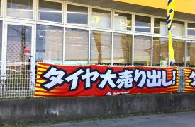 イエローハット 総和店